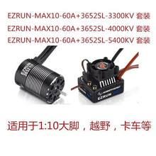 EZRUN – Kit de moteur sans balais MAX10 60A ESC + 3652 G2 3300KV/ 4000KV/5400KV, pour voiture et camion 1/10 RC HSP 94123, Original