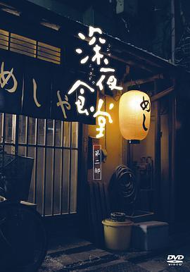 深夜食堂2中字