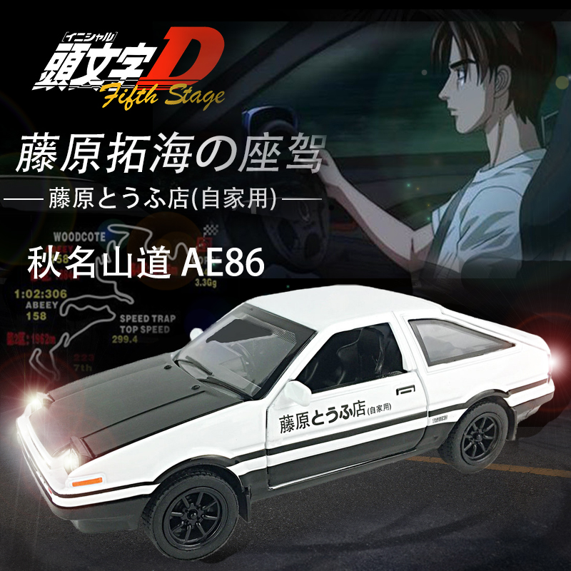 1:32 New Toyota Initial D AE86 Alloy Metal Diecast Car Model Inital Toy Car Vehicles RX7 Pull Back Light For Children Boy Toys
