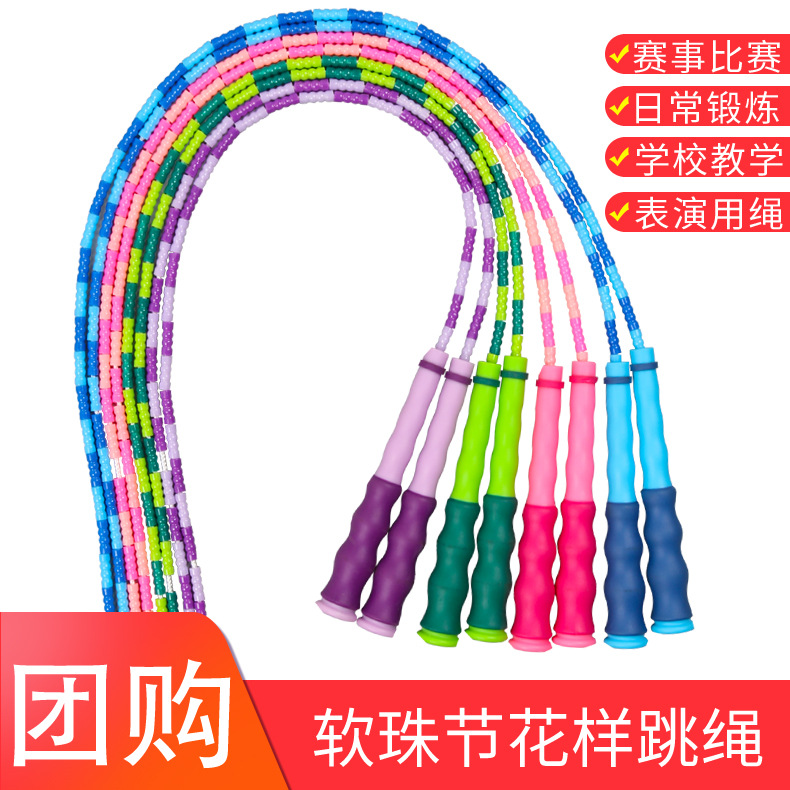 Manufacturers Direct Selling Bamboo Joint Jump Rope Children Kindergarten Primary School STUDENT'S Pattern Beads Grade One Game