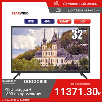 "Телевизор 32"" STARWIND SW-LED32SA303 HD READY SmartTV"