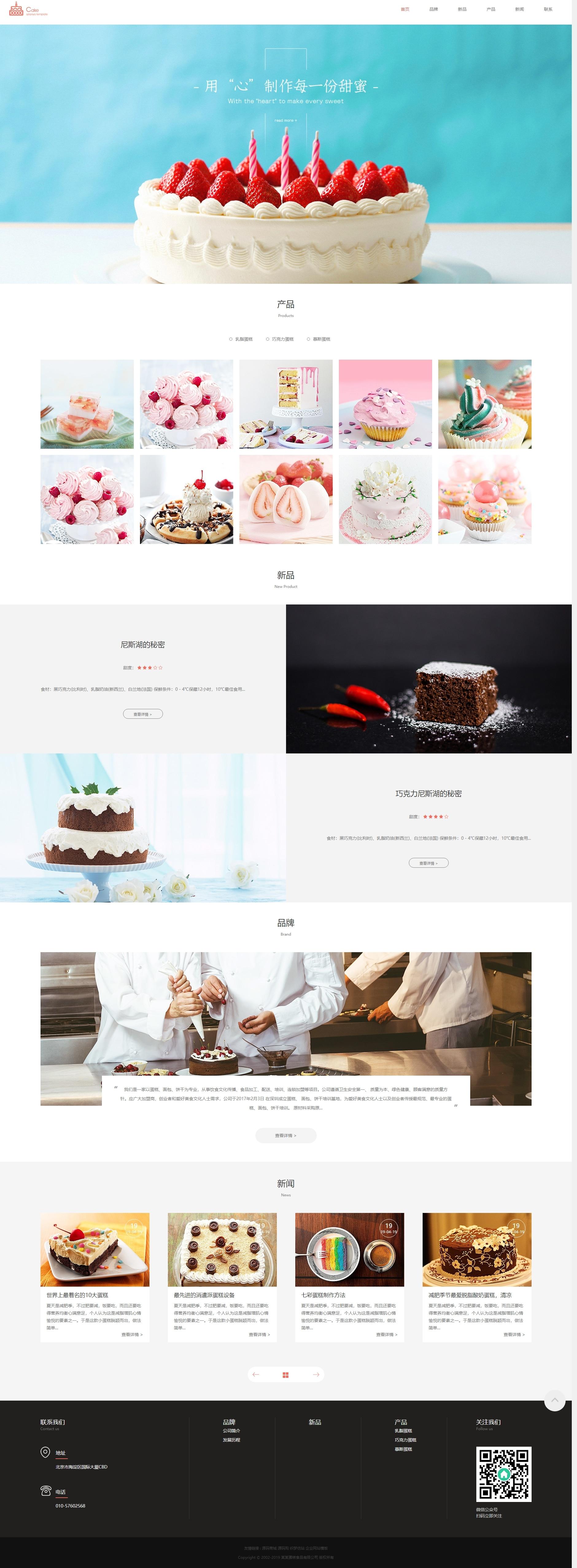 响应式蛋糕甜点类网站筱航科技免费模板