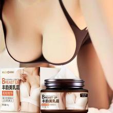 Женский крем для увеличения груди, подтягивающий грудь, 30 г, подтягивающий пластик, китайская форма