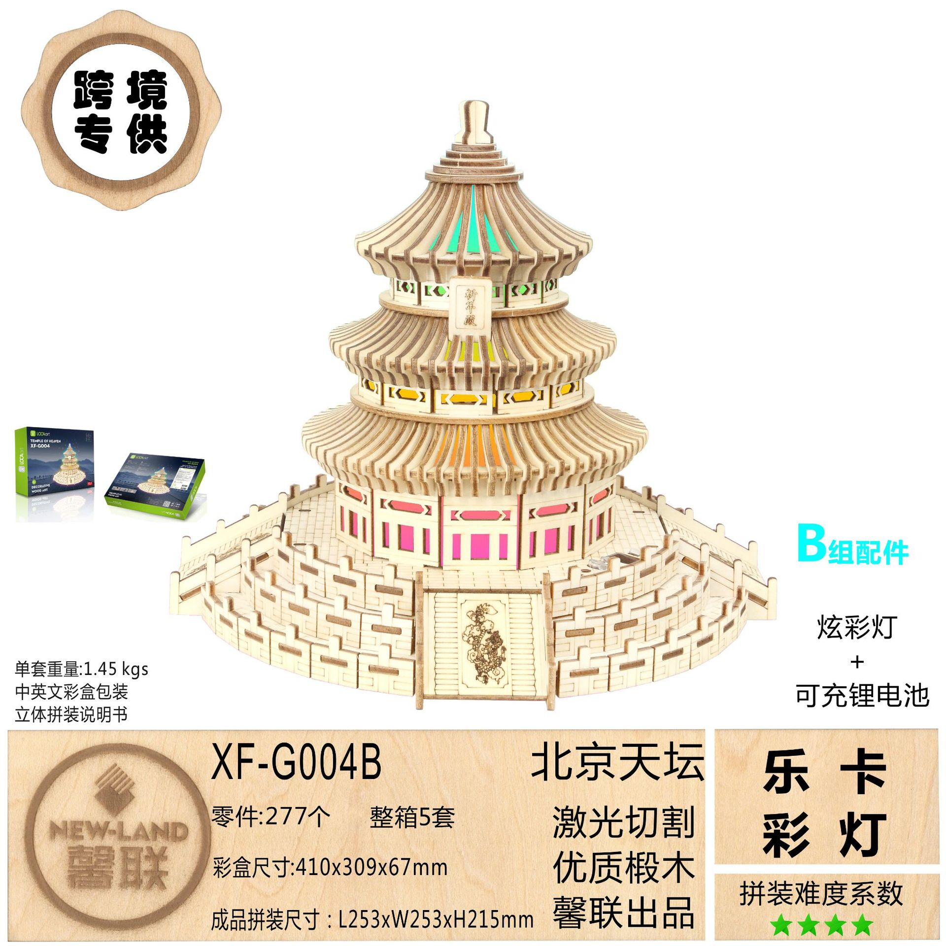 Xin Горячая продажа Tiantan красочные огни Деревянные 3D головоломки модель головоломки для взрослых архитектурная модель - 2