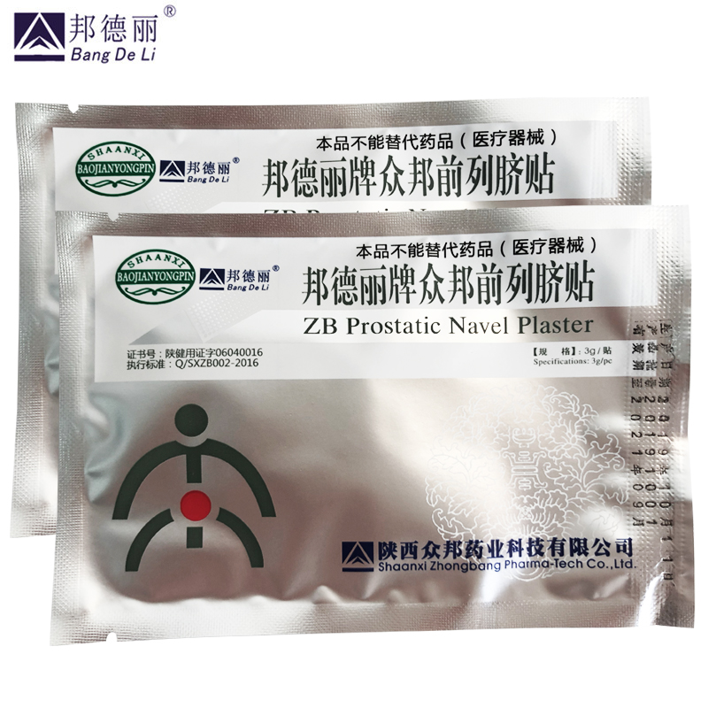 10/20/50/100 ZB Prostatic Navel Plaster Medical Plaster Urological Patches Male Prostatic Treatment Health Care Chinese Medicine