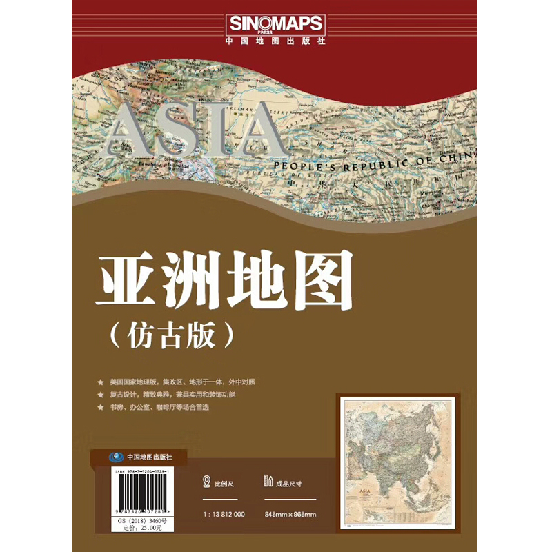 Retro Asia Map 845x965mm/33.3x38In Bilingual (Chinese&English Or Other Language)  Wall Map Mural Poster (Paper Folded)