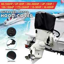 Водонепроницаемая универсальная лодка 5 15 30 60 100 150 250 300PH крышка двигателя защита для подвесных двигателей