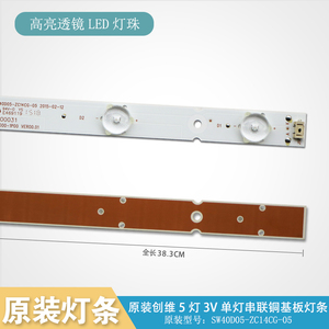 Image 2 - 8 Teile/los FÜR Skyworth 40E6000 LCD hintergrundbeleuchtung bar 40E3000 40X5 40X3 5800 W40000 3P/2P/1P0 0 38,3 CM 100% NEUE