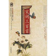 Bilingüe 300 Song Ci libro de poesías/la esencia de la cultura tradicional china libro de Xu Yuan Chong en chino e inglés