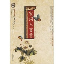 Bilingual 300 Song Ci Poems Book / The Essence of Chinese Traditional Culture Book By Xu Yuan Chong in chinese and english