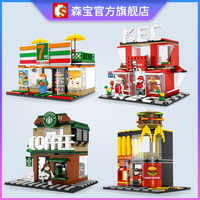 362 pièces Compatible LG Architecture magasin de détail ville mini magasin centre commercial rue ville modèle ensembles blocs de construction briques jouets