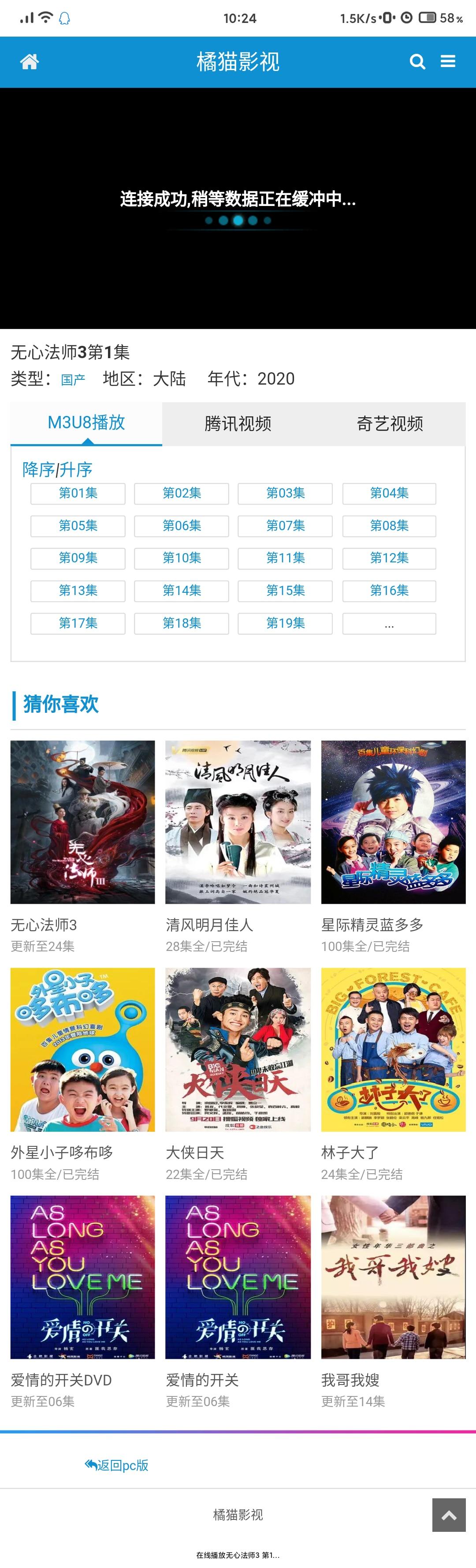 【寄售】苹果cmsv10仿樱花动漫PC+WAP模板插图(5)