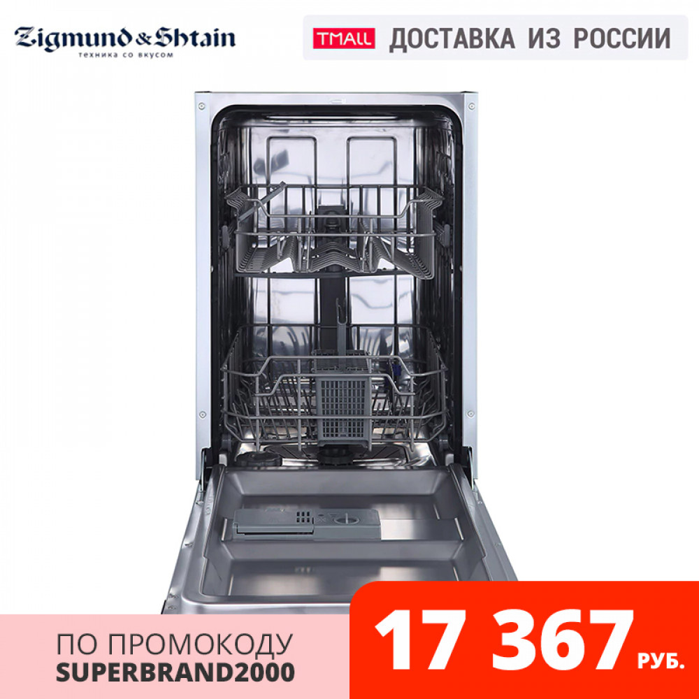 Dish Washers  Zigmund & Shtain DW 139.4505 X Home Appliances Major Appliances Dishwasher посудомоечная машина машины Dishwashers