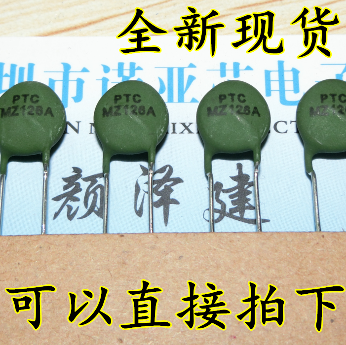 10pcs/lot PTC MZ126A 12-18R thermistor directly about 11MM