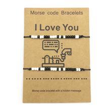 Я люблю тебя Морзе искусственные пары подходящие браслетам для