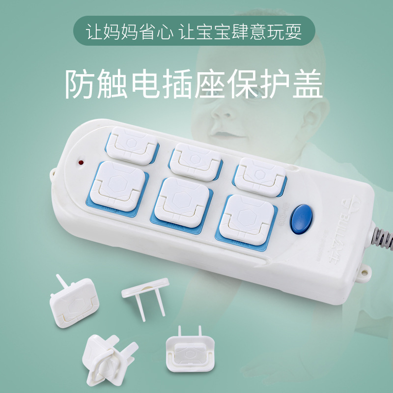 Socket Protect Safety Against Electric Shock Plug Cover Children Baby Safety Socket Power Plug Protection Cover