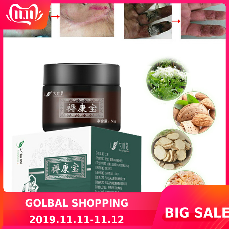 50g Removal Rot Myogenic Cream Chinese Herbal Cream Bedsores Paste Treat Pressure Sores Decubituses Pressure Ulcer Festering