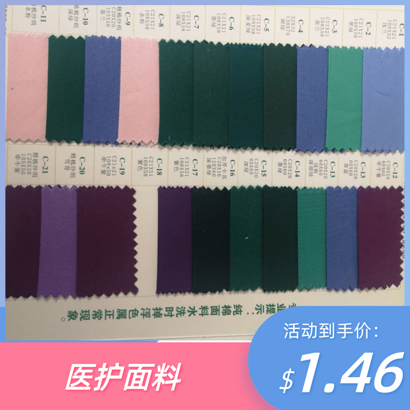 nursing clothes cotton fabric for doctor and nurse uniform,nurses uniform in hospital fabric for doctor and nurse