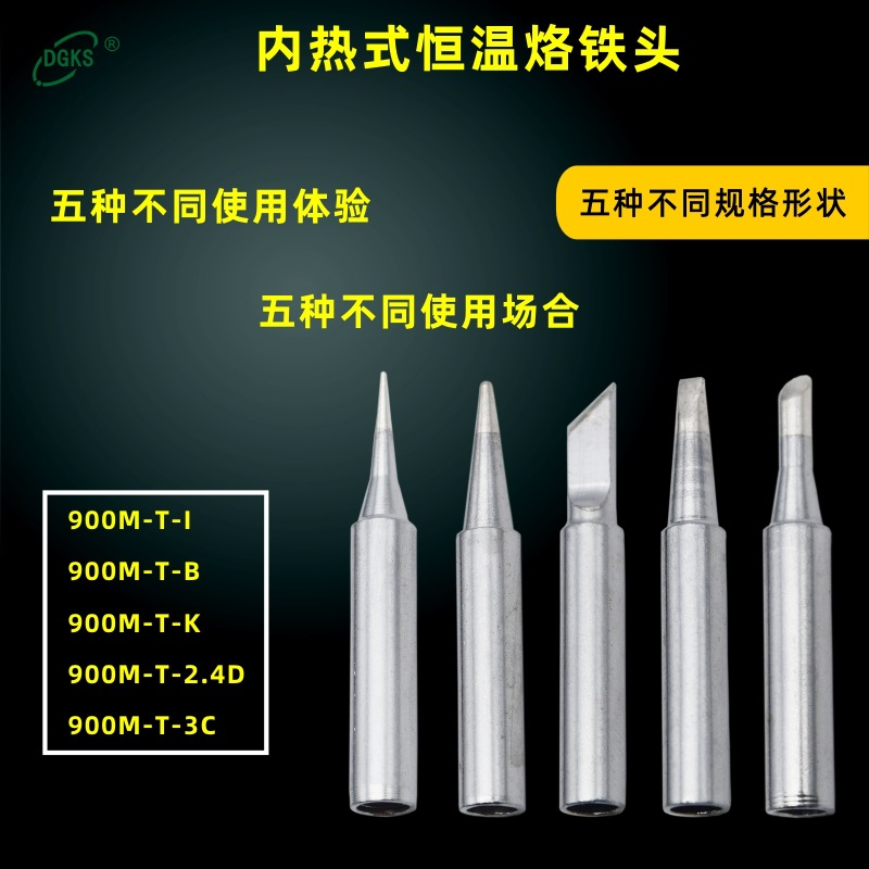 900M Series 936 Solder Stage Iron Tsui 5 12 Set Iron Head Constant Temperature Electric Solder Tip