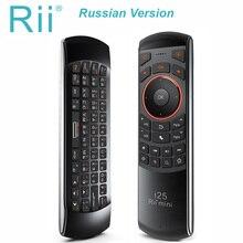Rii מיני i25 רוסית מקלדת טוס עכבר מרחוק שליטה עם לתכנות מפתח עבור טלוויזיה חכמה אנדרואיד טלוויזיה תיבת אש טלוויזיה