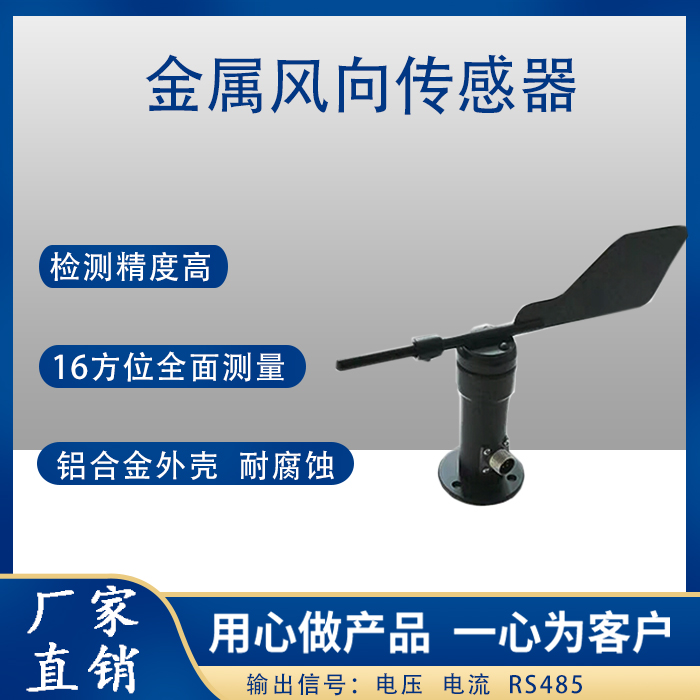 Wind Direction Sensor Weather Station Monitoring Aluminum Shell Anemometer 16 Directions
