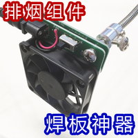 Electronic welding fume exhaust repair fixture universal clamp hose clamp fume exhaust fan|Tool Parts| |  -