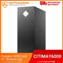 Системный блок HP OMEN GT11-0007ur Intel Core i5 10400F, 16 Гб, 512Гб SSD, GeForce GTX, 14Q74EA