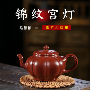 Sources of origin yixing dahongpao recommended brocade palace lantern teapot household gifts customized the teapot