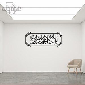 Image 5 - Cita adhesivos de pared islámica, decoraciones para el hogar árabes musulmanas, pegatinas de vinilo para dormitorio, mezquita, letras Dios, arte Mural de Alá, decoración DIY