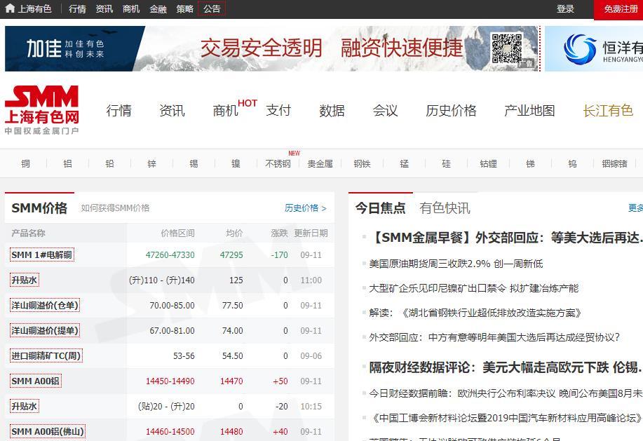上海有色金屬網