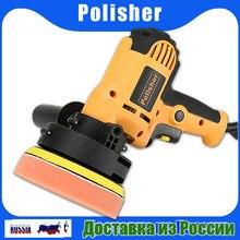 220v 700w carro elétrico polisher máquina com alça portátil de polimento automático velocidade ajustável lixamento depilação acessórios do carro