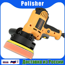 Car-Polisher-Machine Waxing Car-Accessories Speed-Sanding Portable-Handle Electric Adjustable