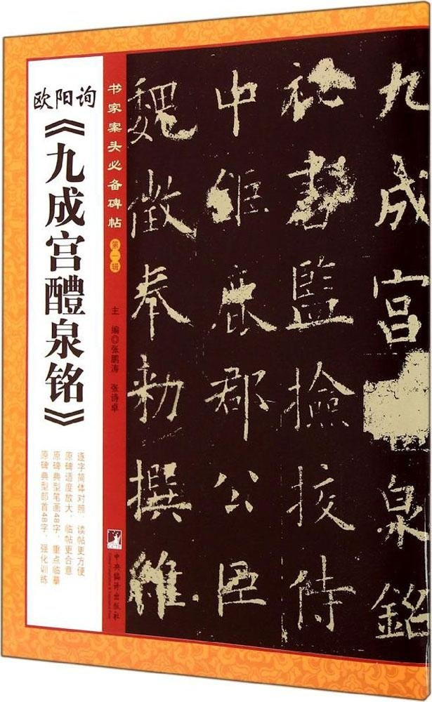 Ink Dot Copybook: An Introductory Course To Regular Script In Ou Yangxun's Jiugongge (Copybook For Calligraphy In Calligraphy)