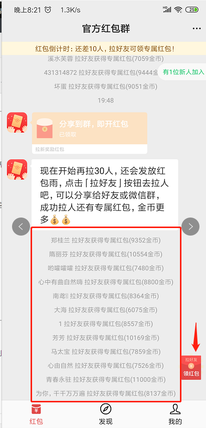 拼手气app:注册送0.3秒提微信、内置红包群每日可抢红包?多花点时间每天能撸几块钱插图(3)