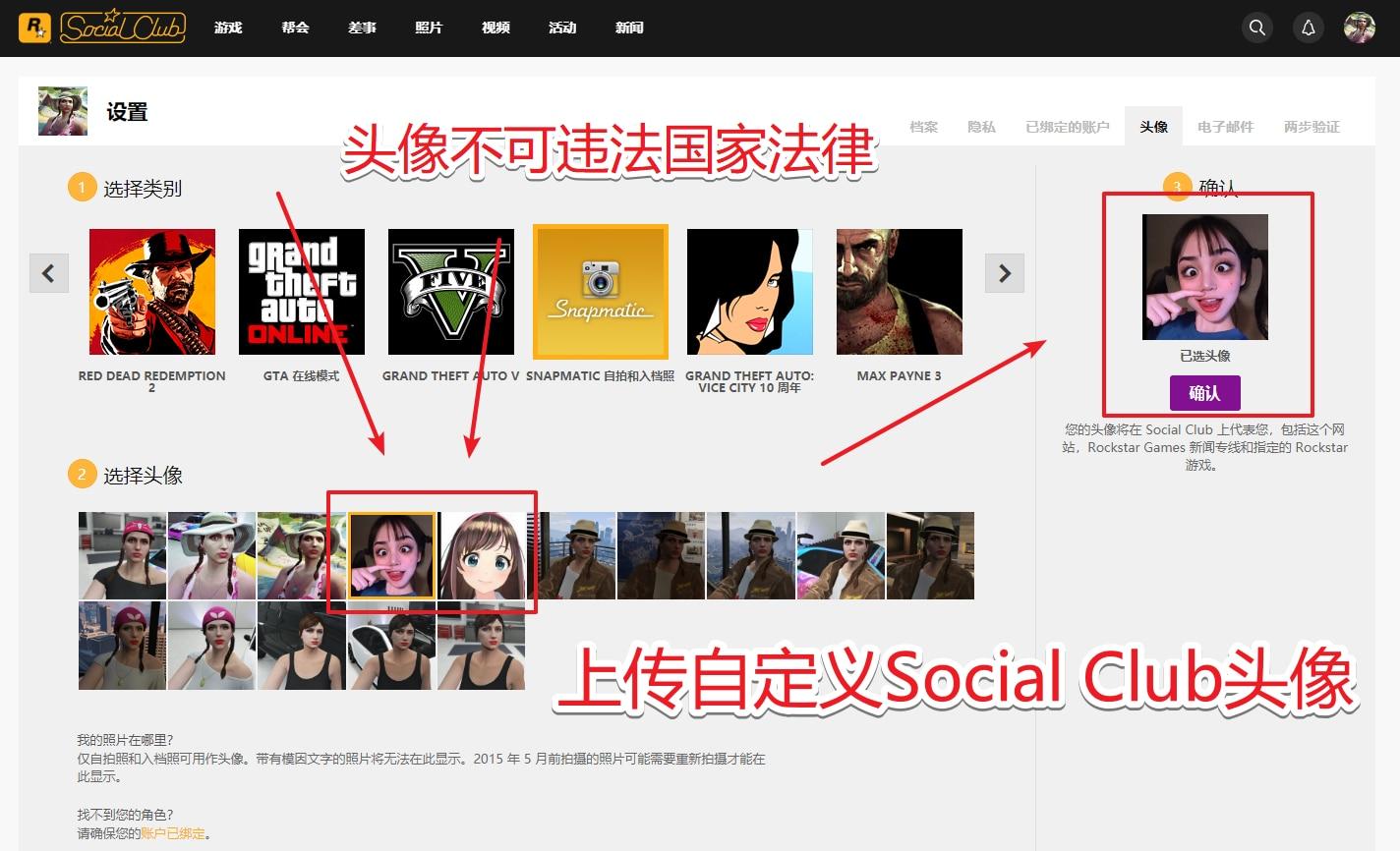 【教程】上传自定义 Social Club 头像