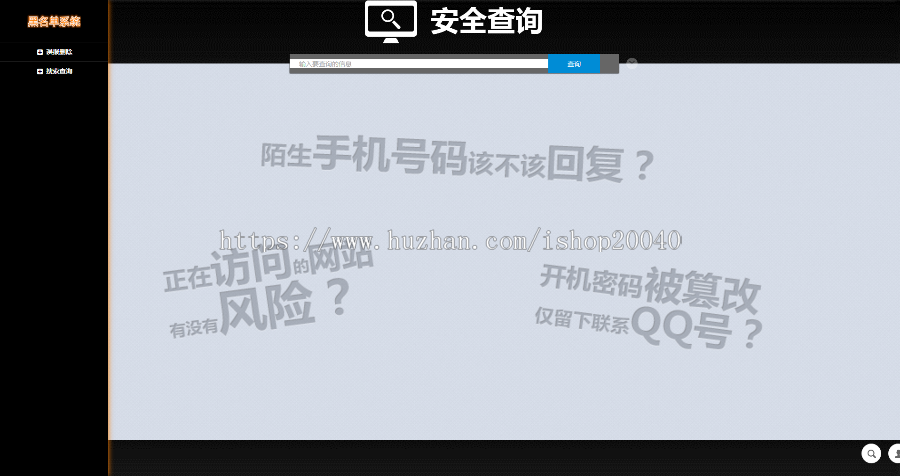一元源码:骗子QQ号网站电话查询源码