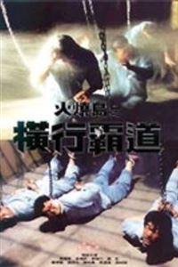 火烧岛之横行霸道[DVD国语中字]