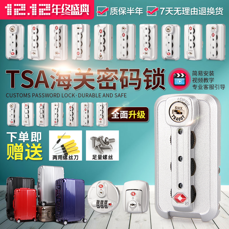 Luggage lock accessories travel trolley case <font><b>tsa007</b></font> lock aluminum frame luggage fixed password lock image