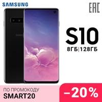 Смартфон Samsung Galaxy S10 8+128GB