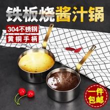 Japanese teppanyaki sauce pot copper handle stainless steel small milk hand pot iron plate saucer cup cheese pan