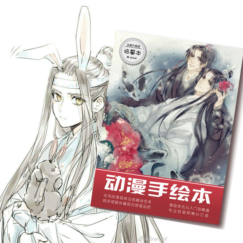 Anime Mo Xiang Tong Chou The Founder Of Diabolism Mo Dao Zu Shi Coloring Book For Adult Kid Antistress Painting Drawing Book