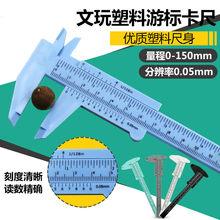 Paquímetro, alta qualidade 0-150mm paquímetro de plástico de calibre duplo, medição de texto do jogo, mini régua de ferramenta de medição do paquímetro do aluno