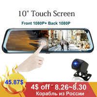 HGDO H20 10 pouces écran tactile voiture DVR rétroviseur Dash cam Full HD voiture caméra 1080P caméra arrière double lentille enregistreur vidéo