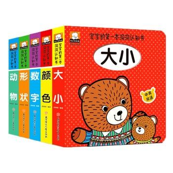 5 volumes/0-3 anos de idade do bebê quebra-cabeça livros educação precoce rasgando crianças ruins brinquedos cognitivos buraco