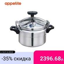 Скороварка Appetite, 5л