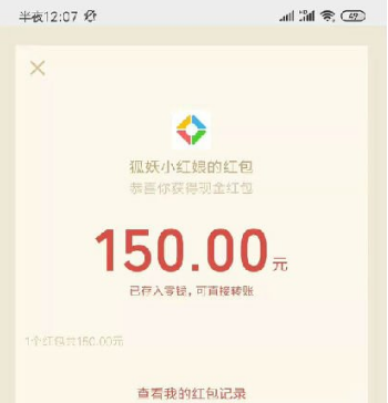 腾讯旗下手游【狐妖小红娘】,邀请一人奖励16元,提现秒到账,限量40万插图(2)