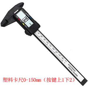 Image 5 - High precision electronic digital display caliper 100/150mm plastic measuring tool inner diameter outer  gauge ruler