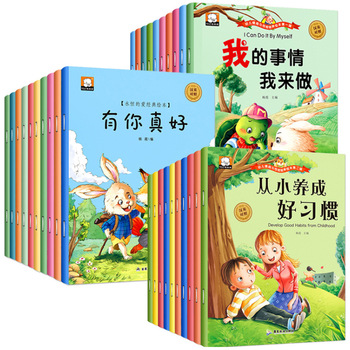 Children's Emotional And Character Training 3-6 Years Old Children In English And Chinese Bilingual Picture Book Fairy Tale Book