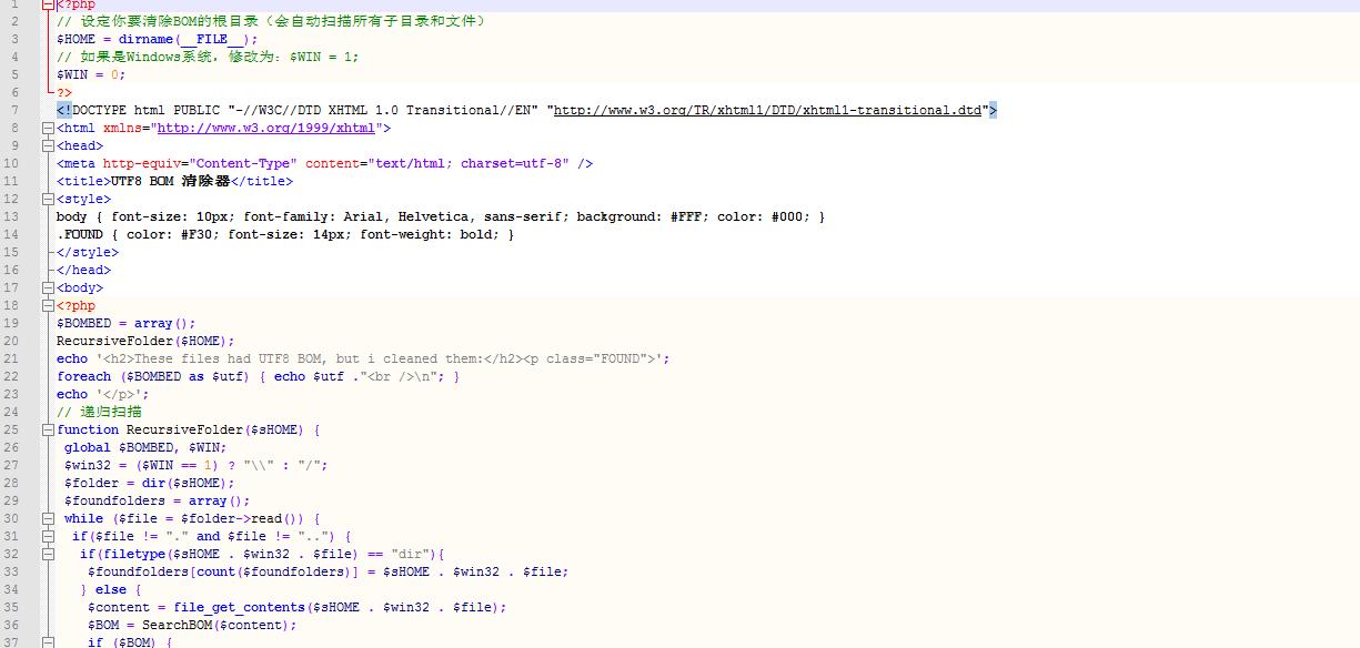 史上最牛逼的文件bom头清除代码,万能检测清除php,js等等_清除BOM