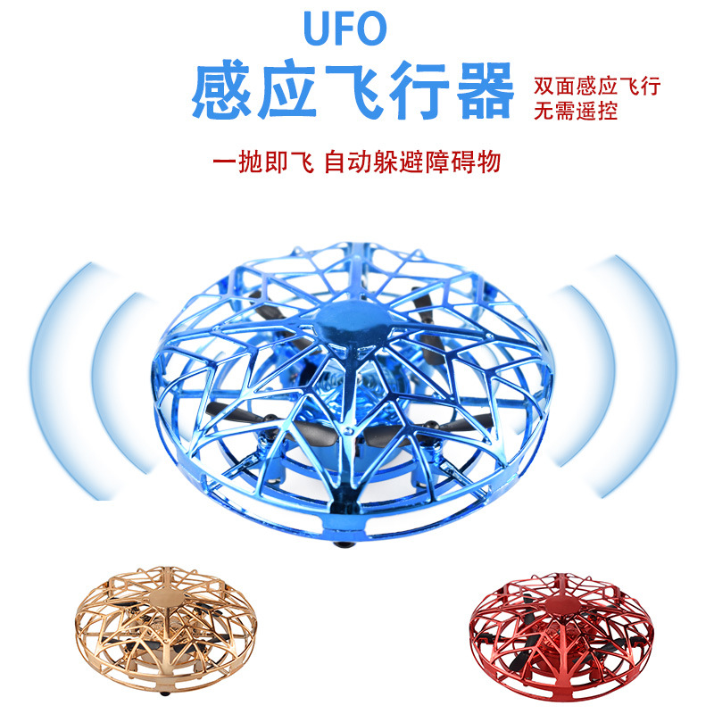 Sensing Ufo Ufo Induction Vehicle Intelligent Suspension Manual Quadcopter CHILDREN'S Toy Hot Selling